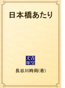 日本橋あたり(青空文庫)