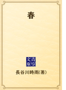 春(青空文庫)