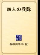 四人の兵隊(青空文庫)