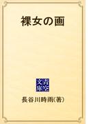 裸女の画(青空文庫)