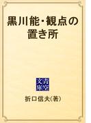 黒川能・観点の置き所(青空文庫)