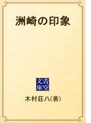 洲崎の印象(青空文庫)