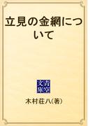 立見の金網について(青空文庫)