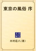 東京の風俗 序(青空文庫)