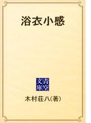 浴衣小感(青空文庫)