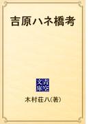 吉原ハネ橋考(青空文庫)