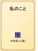 私のこと(青空文庫)
