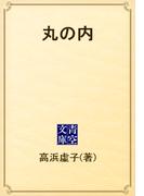 丸の内(青空文庫)