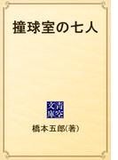 撞球室の七人(青空文庫)