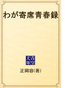 わが寄席青春録(青空文庫)