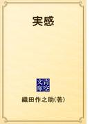 実感(青空文庫)