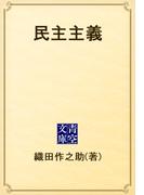 民主主義(青空文庫)