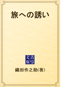 旅への誘い(青空文庫)