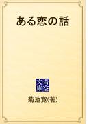 ある恋の話(青空文庫)