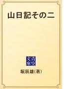 山日記その二(青空文庫)