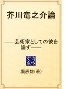芥川竜之介論 ――芸術家としての彼を論ず――(青空文庫)