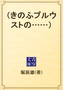 (きのふプルウストの……)(青空文庫)