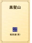黒髪山(青空文庫)