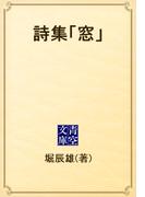 詩集「窓」(青空文庫)