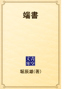 端書(青空文庫)