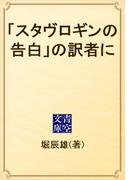 「スタヴロギンの告白」の訳者に(青空文庫)