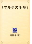 「マルテの手記」(青空文庫)