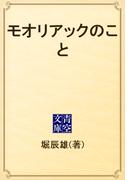 モオリアックのこと(青空文庫)