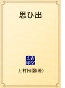 思ひ出(青空文庫)