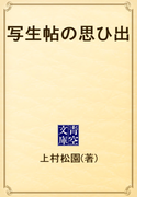 写生帖の思ひ出(青空文庫)