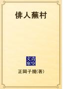 俳人蕪村(青空文庫)