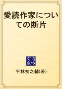 愛読作家についての断片(青空文庫)