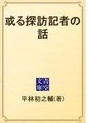 或る探訪記者の話(青空文庫)