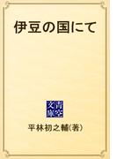 伊豆の国にて(青空文庫)