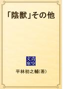 「陰獣」その他(青空文庫)