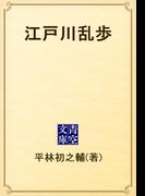 江戸川乱歩(青空文庫)
