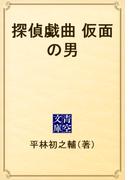 探偵戯曲 仮面の男(青空文庫)