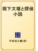 現下文壇と探偵小説(青空文庫)