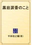 黒岩涙香のこと(青空文庫)