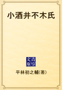 小酒井不木氏(青空文庫)