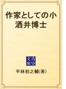 作家としての小酒井博士(青空文庫)