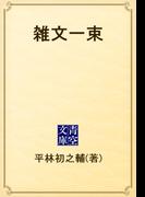 雑文一束(青空文庫)