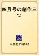 四月号の創作三つ(青空文庫)