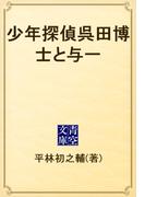 少年探偵呉田博士と与一(青空文庫)
