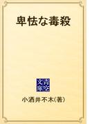 卑怯な毒殺(青空文庫)