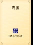 肉腫(青空文庫)