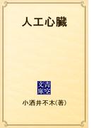 人工心臓(青空文庫)