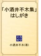 「小酒井不木集」はしがき(青空文庫)