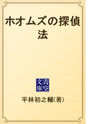 ホオムズの探偵法(青空文庫)
