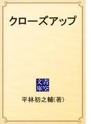 クローズアップ(青空文庫)