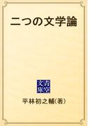 二つの文学論(青空文庫)